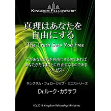 The Truth Sets You Free: Re-Finding The Factor X (KFC Books) (Japanese Edition)