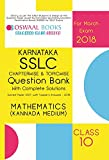 Oswaal Karnataka SSLC Question Bank & Complete Solution Solved Paper with Toppers Ans. Class 10 Maths (Kannada Medium) - 2018 Exam