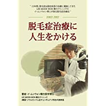 Way over hair loss treatments life: Hair loss Now there is life after treatment (Japanese Edition)
