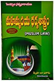 Muslim Law By Sneha Law House