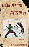 Summoning Weapons of Terra Ocean VOL 19: Traditional Chinese Comic Manga Edition (Summoning Weapons of Terra Ocean Comic Manga Edition) (English Edition)