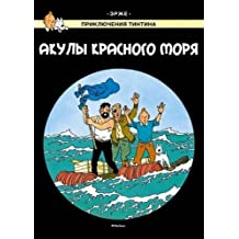 Tintin in Russian: The Red Sea Sharks/Akuly Krasnogo Moria
