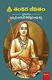 Sri Sankara Jeevitham: శ్రీ శంకర జీవితం