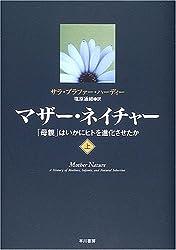 Mazā neichā : hahaoya wa ikani hito o shinkasasetaka. 001.