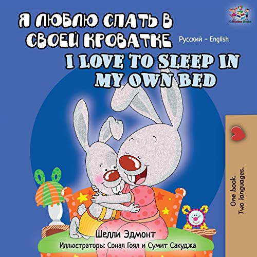 I Love to Sleep in My Own Bed (Russian English Bilingual Book) (Russian English Bilingual Collection)