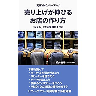 How to make sales increase in the store: Make a prosperous store by way of telling Practical VMD (Japanese Edition)