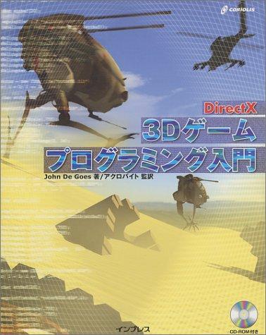 DirectX 3Dゲームプログラミング入門