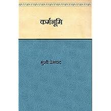 Karmbhumi  (Hindi)