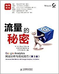 Traffic Secrets : Google Analytics Web analytics and optimization techniques ( 3rd edition )(Chinese Edition)