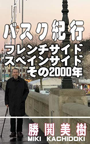 A basque journey: French Basque Spain Basque its 2000 year history (Japanese Edition)