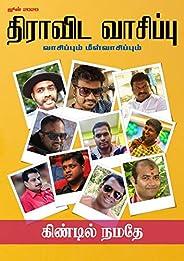 திராவிட வாசிப்பு - ஜூன் 2020 (திராவிட எழுத்தாளர்கள் சிறப்பிதழ்): Dravida Vaasippu - Kindle Contest Winners (Ta