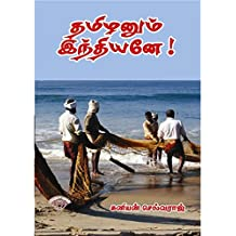 தமிழனும் இந்தியனே !! Thamizhanum Indiane: Poems (1) (Tamil Edition)