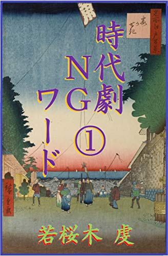 Unsuitable Words for Historical Novel 1 (Japanese Edition)
