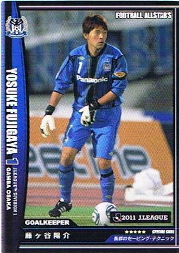 """[Football All Stars] Fujigaya Yosuke Gamba Osaka regelmasigen \""""FOOTBALL\'S ALLSTAR vol.2\"""" fo1102-147"""