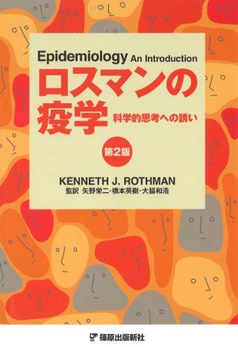 ロスマンの疫学―科学的思考への誘い
