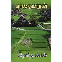 Ananda Vayal (Tamil Edition)