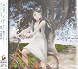 Songtexte von Takefumi Haketa - Mahou Tsukai ni Taisetsu na Koto ~Natsu no Sora~ Original Soundtrack