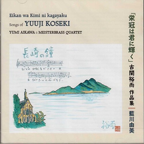 Yuuji Koseki - Songs