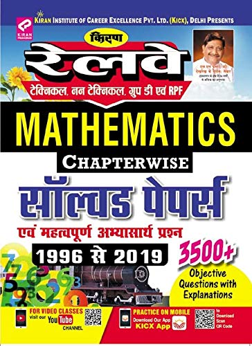 Kiran's Railway Technical, Non Technical and Group 'D' & Rpf Mathematics Chapterwise Solved Papers 1996 to 2019 Till Date - Hindi(2562)