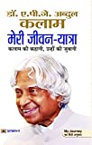 #9: Meri Jeevan Yatra