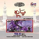Surah Al Takathur (Rivalry)