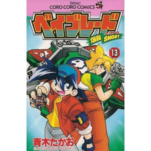 ベイブレード―爆転SHOOT (13) (てんとう虫コミックス―てんとう虫コロコロコミックス)