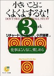 Chiisai koto ni kuyokuyosuruna. 3