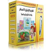 الحقيبة التعليمية الناطقة المرئية تعليم الانجليزية للصغار 3-7 سنوات – 17 كتابا و قصة و لوحة مع القلم القارئ الناطق