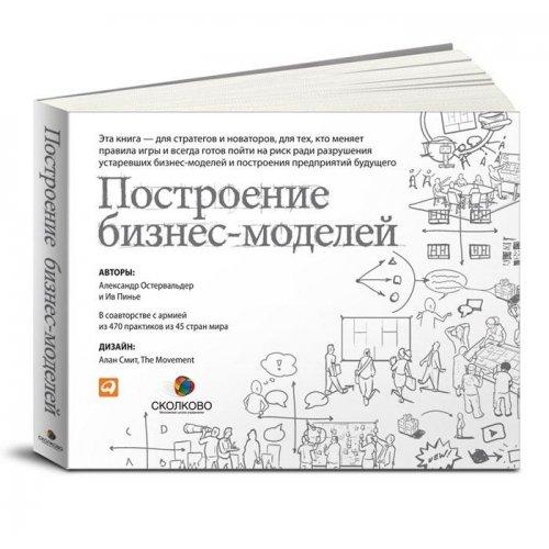 Business Model Generation Handbook for Visionaries Game Changers Challengers Postroenie biznes modeley Nastolnaya kniga stratega i novatora In Russian