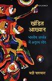 #6: Khandit Akhyan: Bharatiya Jantantra mein Adrishya Log