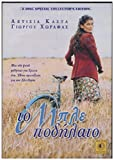La bicyclette bleue (Special Editon) [French]