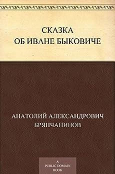 Сказка об Иване Быковиче (Russian Edition) di [Брянчанинов, Анатолий Александрович]