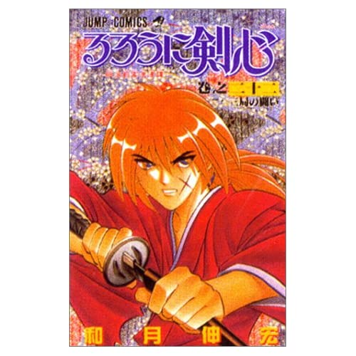 Kenshin le vagabond Tome 22 : Triple bataille