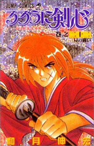 Kenshin - le vagabond Vol.22