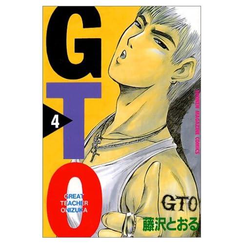 GTO (Great Teacher Onizuka) Vol. 4 (Ji Ti O) (in Japanese)