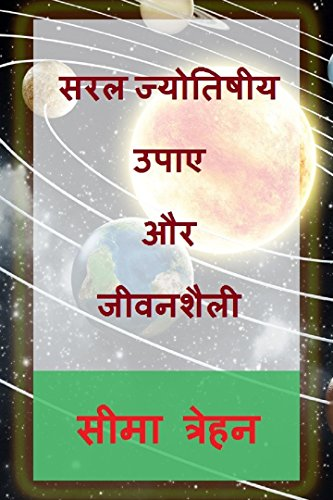 Astrological Symptoms And Remedies (Hindi Edition)