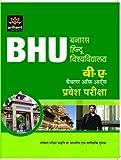 BHU Banaras Hindu vishwavidyalaya B.A Bachelor of Arts Parvesh Pariksha
