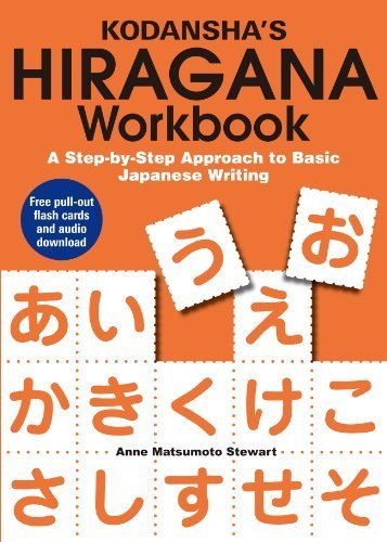 Kodansha's Hiragana Workbook: A Step-by-Step Approach to Basic Japanese Writing by Anne Matsumoto Stewart (2012-09-07)