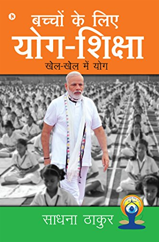 Bachhon ki liya yoga shiksha khel khel main yoga hindi edition bachhon ki liya yoga shiksha khel khel main yoga hindi edition by fandeluxe Image collections