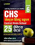 CHS ( CENTRAL HINDU SCHOOL ) 25 PRACTICE SETS CLASS 6 (2017)
