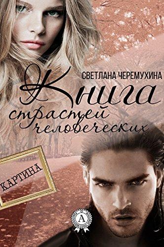 Книга страстей человеческих (Картина Book 2) (Russian Edition)