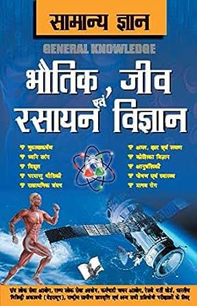Samanya Gyan Physics, Chemistry And Biology (Hindi Edition