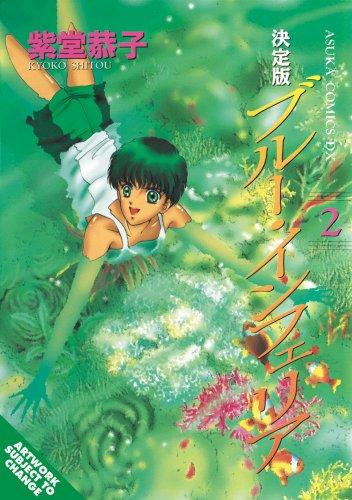 Kyoko Shitou. Volume 2