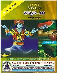 S-Cube X-Kannada-Third