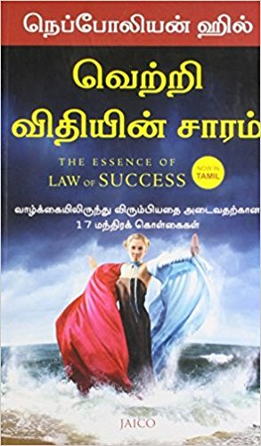 The Essence of Law of Success (Tamil) (1) (Tamil Edition)