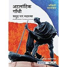 Atlantic Gandhi: Samudra Paar Mahatma (Hindi Edition)