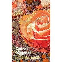 ரோஜா இதழ்கள் (Tamil Edition)