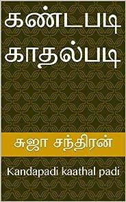 கண்டபடி காதல்படி: Kandapadi kaathal padi (Tamil Edition)