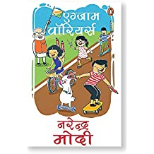 Exam Warriors (Hindi) Paperback