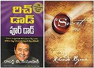 Rich Dad Poor Dad (Telugu) + The Secret(Telugu) (Set of 2 books)
